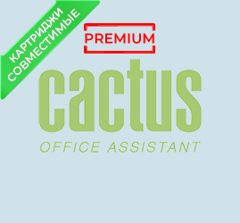 Картриджи Cactus PR