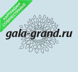Картриджи GalaGrand