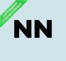 Картриджи NN