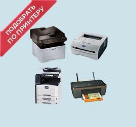 Картриджи по принтеру