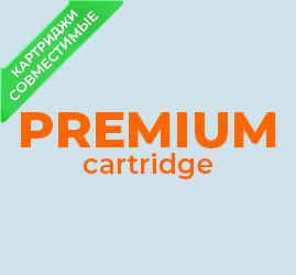 Картриджи Premium