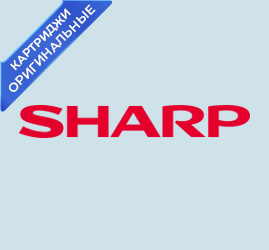 Картриджи Sharp