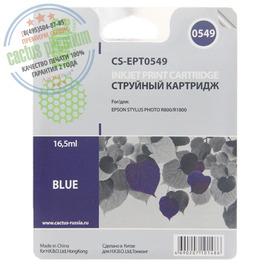 Cactus Premium CS-EPT0549 совместимый струйный картридж аналог Epson C13T05494010 синий ресурс 16.2 мл.