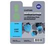 CS-EPT0485 струйный картридж Cactus T0485 Light Cyan | C13T04854010, 14.4 мл, светло-голубой