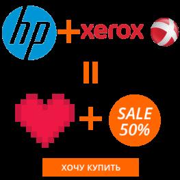 Картриджи Xerox для принтеров HP - скидка!!!
