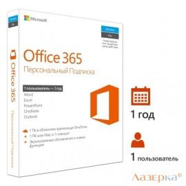 Программное обеспечение Microsoft Office 365 Personal Rus No Skype 1год BOX (QQ2-00595)