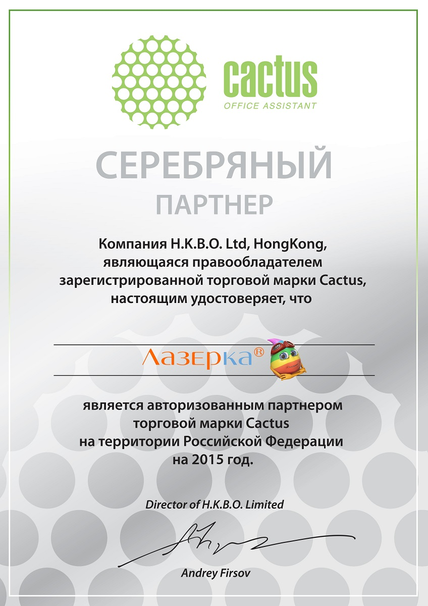 Сертификат Кактус 2015