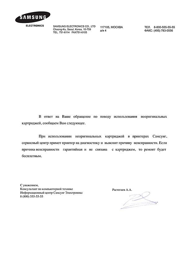 Отказное письмо Samsung