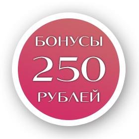 250 бонусов