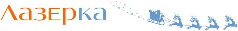 Зимнее лого Лазерка