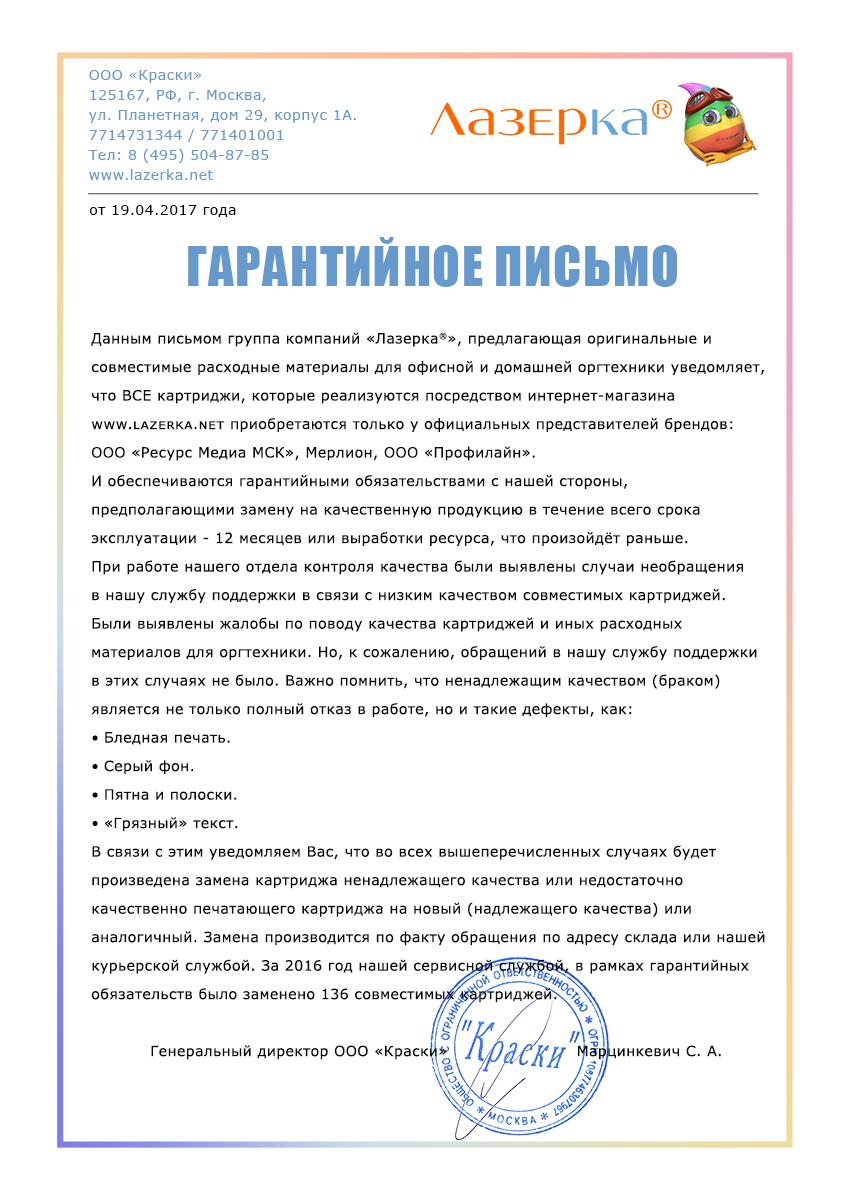 Официальное гарантийное письмо на совместимые картриджи