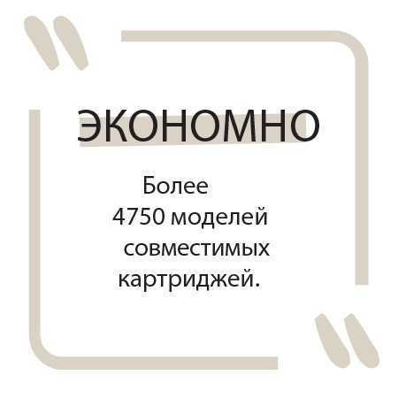 Экономно