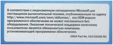 Стикер от OEM XP